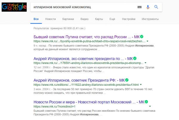 память Гугла
