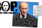Thumbnail for the post titled: Пишут «Путин вор» на доске