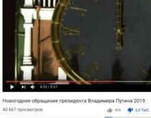 Как поздравляли Путина