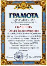 Наградили пропагандистку Скабееву