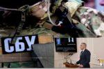 Thumbnail for the post titled: СБУ рушит избирательные пирамиды
