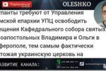 Thumbnail for the post titled: Путин назвал своего кандидата