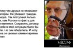 Thumbnail for the post titled: МИД РФ прислал нам ноту