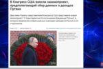 Thumbnail for the post titled: Охота на кремлевских началась
