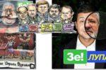 Thumbnail for the post titled: Президент усталого большинства