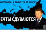 Thumbnail for the post titled: Газпром остаётся один