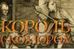 Thumbnail for the post titled: Король скоморох