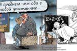 Thumbnail for the post titled: Улучшение показателей экономики
