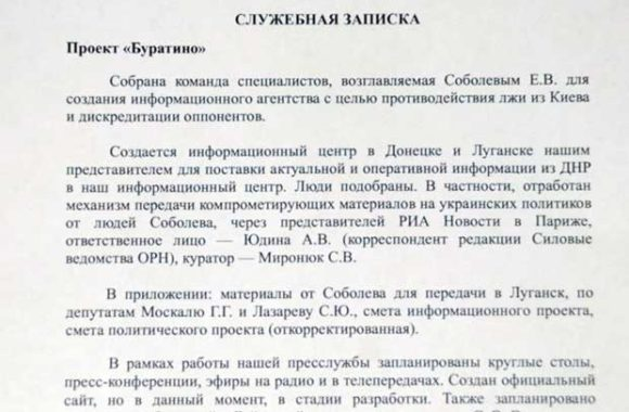 документы о проекте «Буратино»