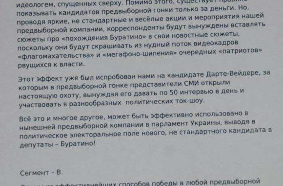 В какой степени штаб Зеленского был осведомлен о существовании такого сценария судить пока сложно