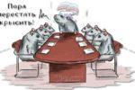 Правительство не поддержало законопроект