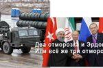 Thumbnail for the post titled: США дали Турции срок
