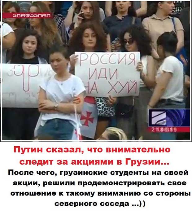 Грузинские студенты