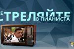Thumbnail for the post titled: Не стреляйте в пианиста