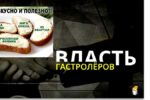 Thumbnail for the post titled: Власть гастролёров
