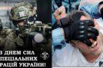 Thumbnail for the post titled: Рост проукраинских настроений