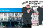 Thumbnail for the post titled: «Кинули» по зарплате