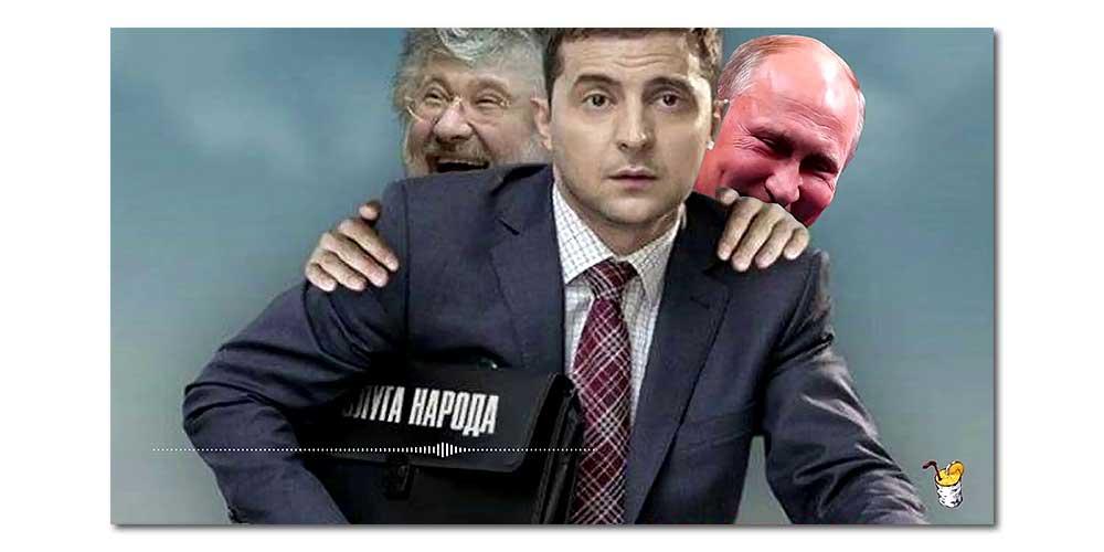 Путин шантажирует Зеленского