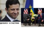 Thumbnail for the post titled: «Евросолидарность» потребует объяснений Рябошапки