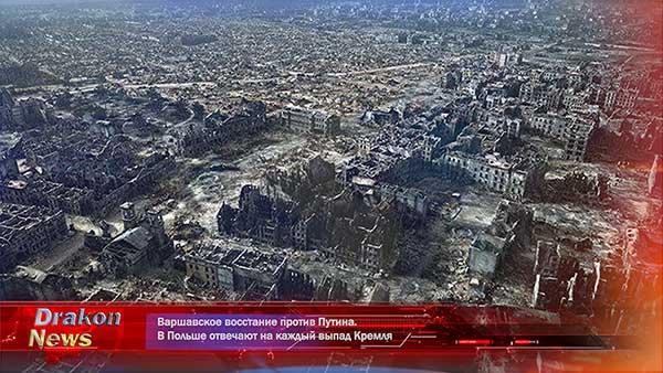В Польше отвечают на каждый выпад Кремля