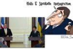 Thumbnail for the post titled: Первый день Помпео