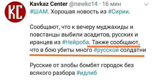 В Идлибе погибли сразу 47 российских наемников