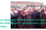 Thumbnail for the post titled: Народ и президент