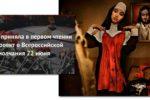 Thumbnail for the post titled: Думское победобесие