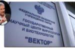 "Thumbnail for the post titled: После взрыва на ""Векторе"" Кремль запаниковал"