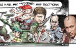 Thumbnail for the post titled: Чубаров об интервью Поклонской