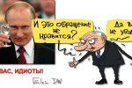 Thumbnail for the post titled: Путин раскритиковал чиновников