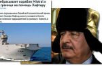 Thumbnail for the post titled: На помощь Хафтару