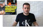 Thumbnail for the post titled: Мы сделали Донбасс нищим