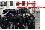 Thumbnail for the post titled: Задержания на Тверской