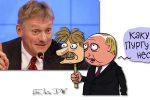Thumbnail for the post titled: Кремль не будет принимать во внимание