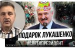 Thumbnail for the post titled: Подарок Лукашенко