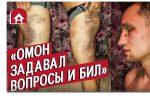Thumbnail for the post titled: Меня избивали силовики