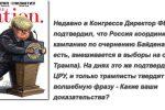 Thumbnail for the post titled: В предвыборном штабе Трампа обсуждают вариант захвата власти