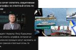 Thumbnail for the post titled: Украинский флот наращивает мускулы