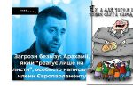 Thumbnail for the post titled: Отменить безвизовый режим