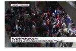 Thumbnail for the post titled: Ситуация в Кыргызстане