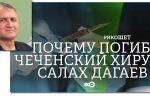 Thumbnail for the post titled: Хирургия в Чечне смертельно опасна