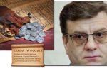 Thumbnail for the post titled: Всё те же 30 сребреников
