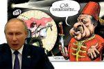 Thumbnail for the post titled: Ползает на брюхе перед Турцией