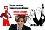 Thumbnail for the post titled: О недопустимости диссидентства