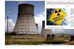 Thumbnail for the post titled: СМИ Еревана кричат о ядерном ударе