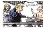Thumbnail for the post titled: Трамп оголил нутро