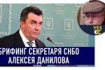 Thumbnail for the post titled: Брифинг секретаря СНБО