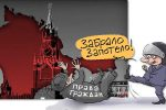 Thumbnail for the post titled: Что ждет россиян