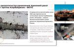 Thumbnail for the post titled: По Шуше ударили с российской базы